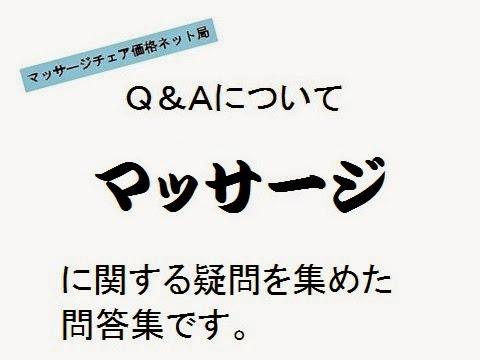 マッサージチェア価格ネット局_Q&A・概要の画像