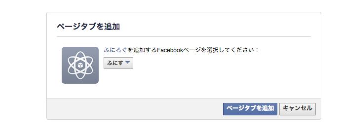 Facebookページに追加する