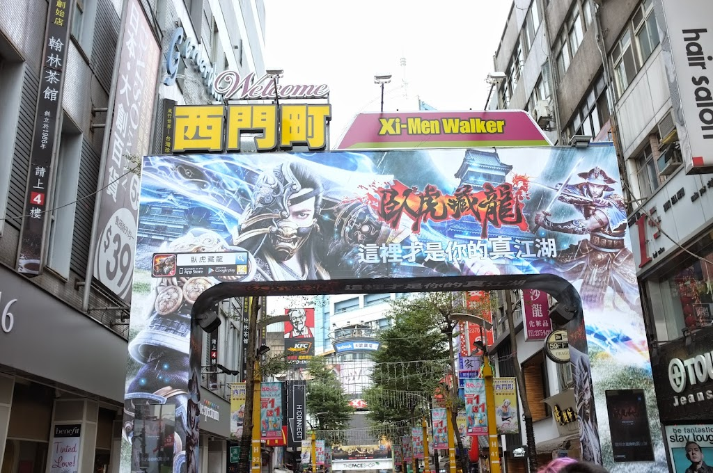 Ximending 西門町 shopping district in Taipei