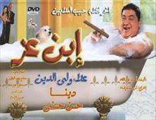 مشاهدة فيلم ابن عز