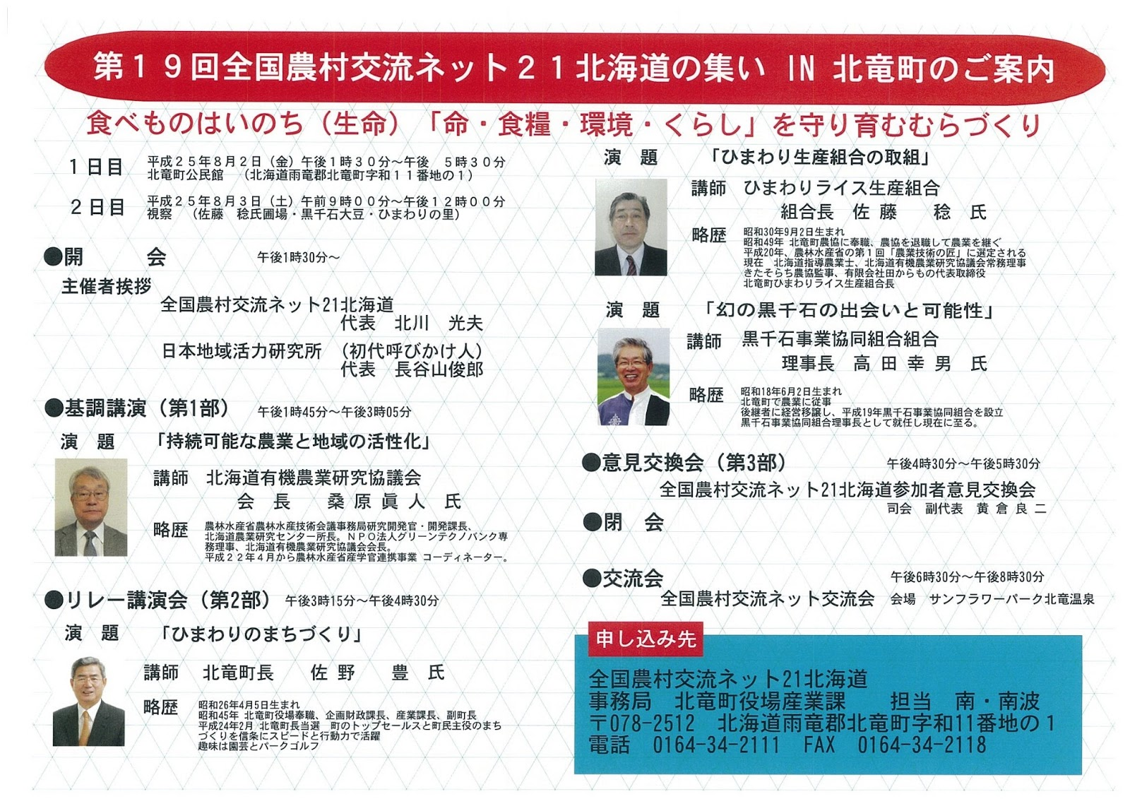 第19回全国農村交流ネット21 北海道の集い in 北竜町