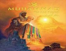 فيلم Muhammad: The Last Prophet