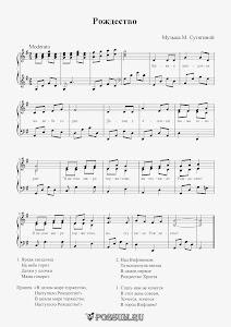 """Песня """"В целом мире торжество, Наступило Рождество!"""": ноты"""