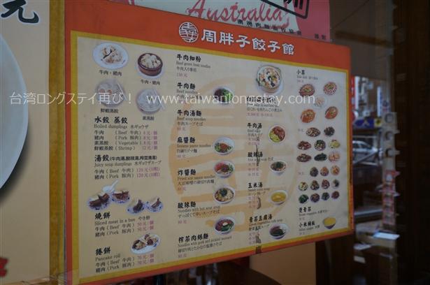 ランディス台北周辺のレストラン