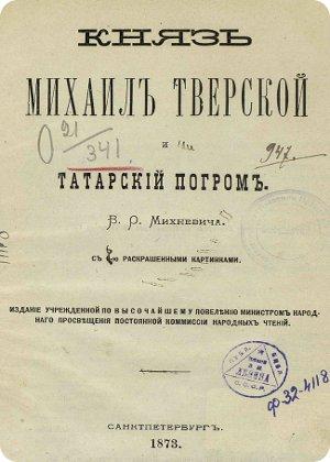 скачать книгу Князь Михаил Тверской и татарский погром