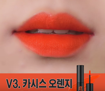 Màu son Merzy Another Me The First Velvet Tint V3 Cassis Orange