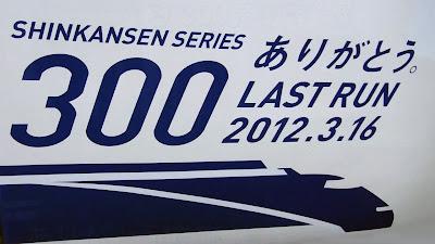 300 Series Shinkansen Last Run - Arigato and Sayonara