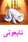 هيا نتعلم الصلاة بالصور للأطفال