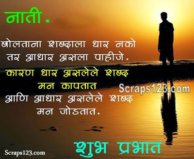 Marathi Good Morning Pics Images Wallpaper For Facebook Page 3