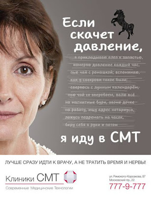 Реклама многопрофильной клиники
