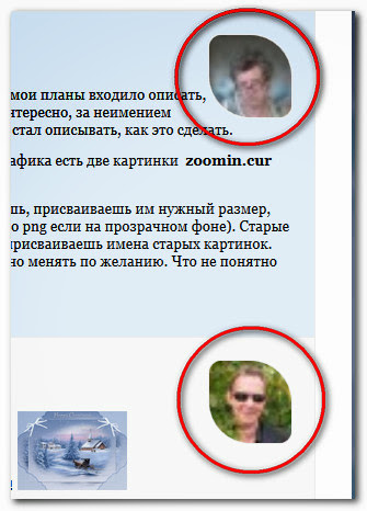 Razmytost na avatarah