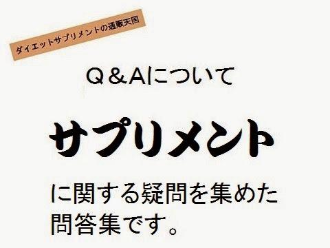 ダイエットサプリメントの通販天国_Q&A・概要の画像
