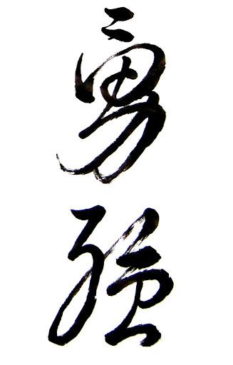 Bátor erő, bátorság és erő, yukyu