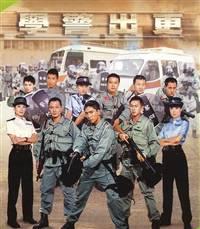 On The First Beat TVB - Cảnh sát mới ra trường