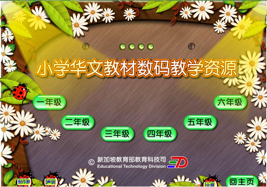 Happy Cottage Children Chinese Books and Resources: 小学数码教材