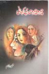 Chehra Chehra Meri Kahani by Mehmood Shaam
