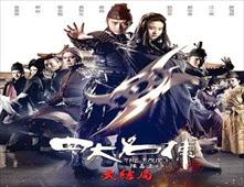 فيلم The Four Final Battle