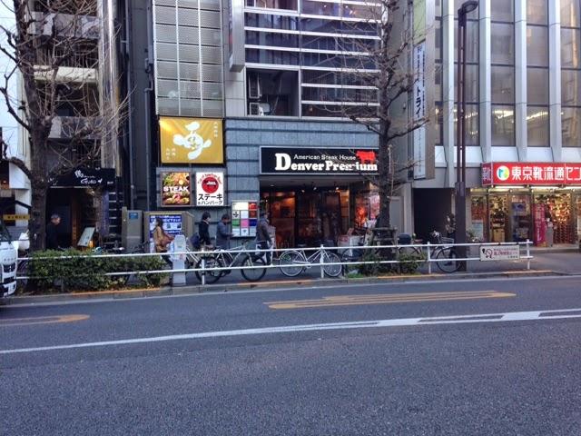 デンバープレミアム 西新宿店 外観