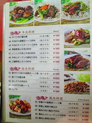 単品メニュー、牛肉料理と豚肉料理
