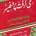 طاہر القادری پر علمی گرفت     مصنف :  علامہ محبوب رضا خان قادری