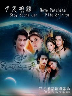 Sroy Saeng Jan - Vương miện mặt trăng