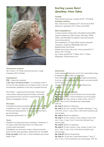 Rustling Leaves Beret by Alana