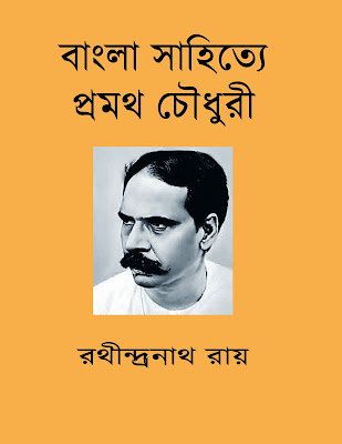 Bangla Sahitye Pramath Chowdhury by Rathindranath Ray