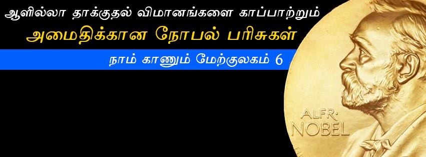 நாம் காணும் மேற்குலகம் 6 : ஆளில்லா தாக்குதல் விமானங்களை காப்பாற்றும் அமைதிக்கான நோபல் பரிசுகள்