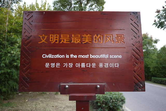 sign in Changsha reading: 文明是最美的风景 Civilization is the most beautiful scene.
