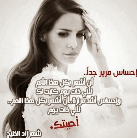 شهرزاد الخليج : احساس مرير ان اشعر بكل هذا الالم !
