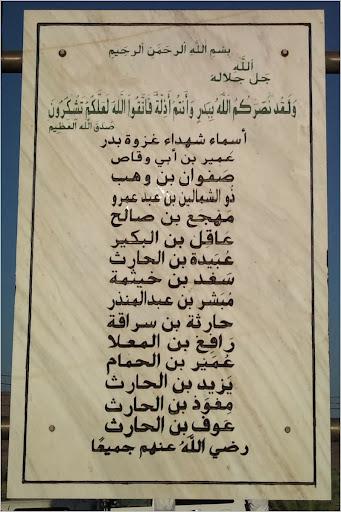 أسماء الشهداء البدريين قبيلة كنانة غزوة amSjg.jpg