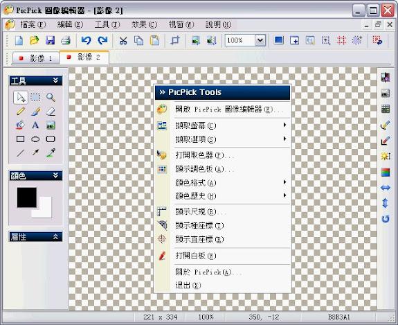 PicPick 3.4.0 - 擁有全面功能螢幕擷取工具(安裝/可攜)