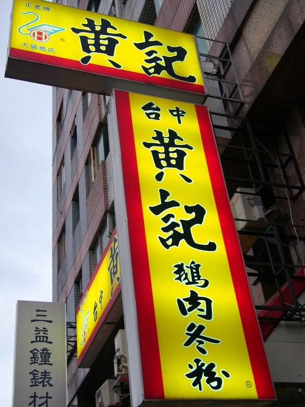 [中台灣食記]台中的黃記鵝肉:據說是台中最好的鵝肉 @ 彼得覓食趣 :: 痞客邦