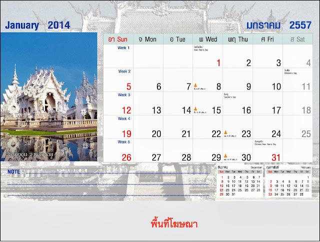 ปฏิทินตั้งโต๊ะเมืองไทย