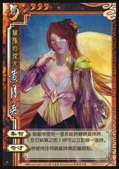 Huang Yue Ying 4