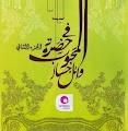 Wael Jassar-Fe 7adret El Mahboub Vol.2