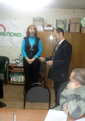 Вручение благодарственного письма Шкред Татьяне председателю Воронежского Яблока