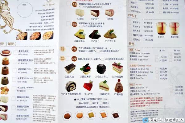 富林園洋菓子菜單