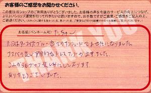 ビーパックスへのクチコミ/お客様の声:たちゅ~ 様(兵庫県川西市)/ニッサン ノート