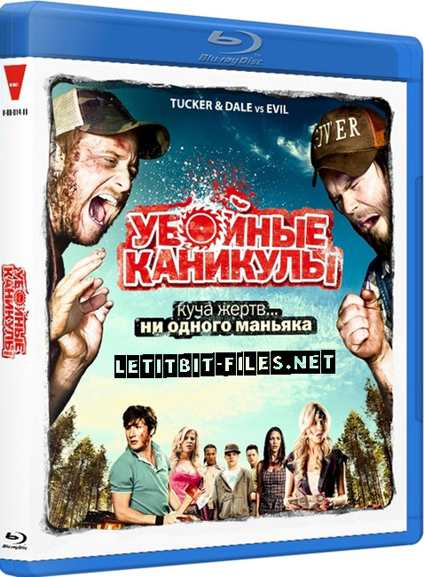 Убойные каникулы / Tucker & Dale vs Evil (2010) BluRay + BD Remux + BDRip 1080p / 720p + HDRip