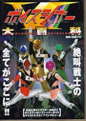 Tensou Sentai Goseiger Last Epic