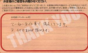 ビーパックスへのクチコミ/お客様の声:N,S 様(京都市中京区)/ホンダ フリードスパイク