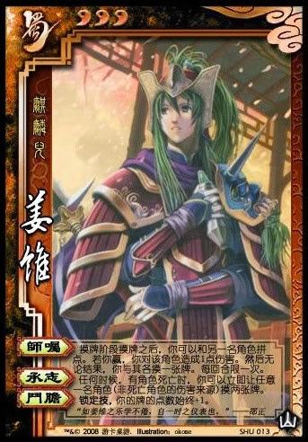 Jiang Wei 15