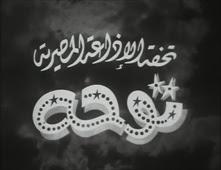 فيلم توحة