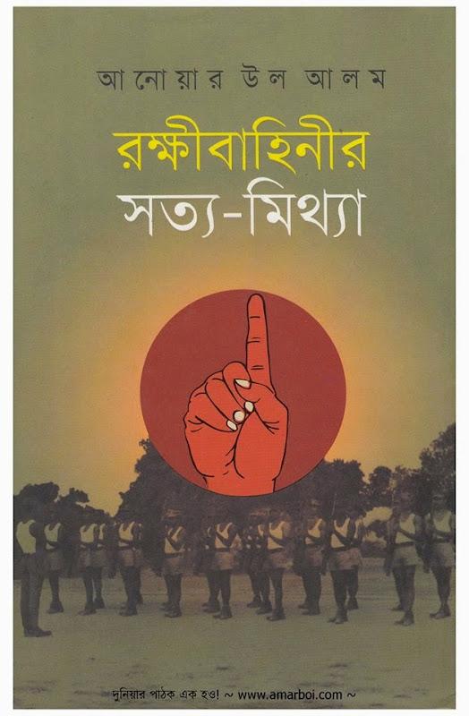 Rokkhibahinir Shotto Mittha by Anwar Ul Alam