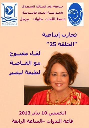 """القاصة والأكاديمية لطيفة لبصير ضيفة على""""تجارب إبداعية بجامعة عبد المالك السعدي"""