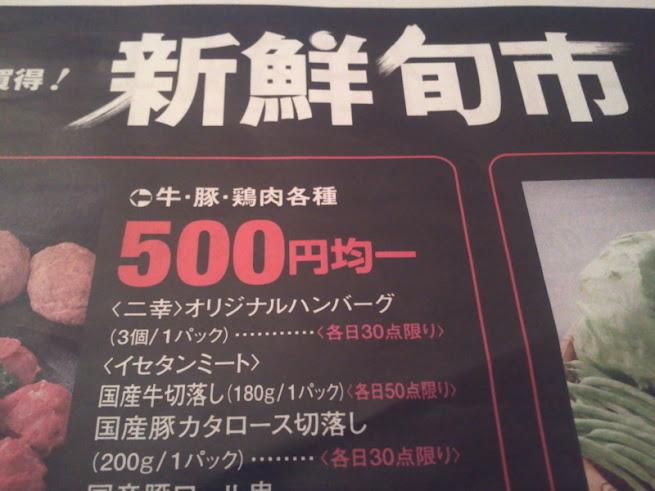 JR大阪三越伊勢丹の新鮮旬市チラシ