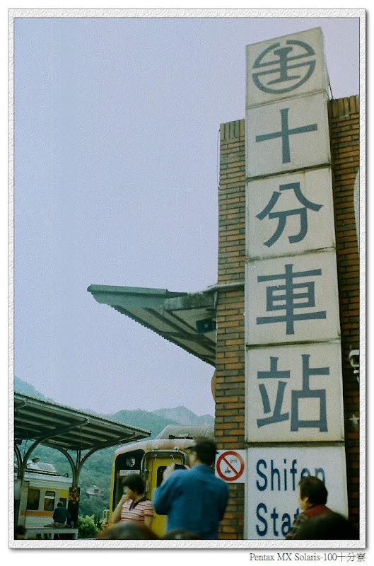 十分寮 & 蘭陽博物館
