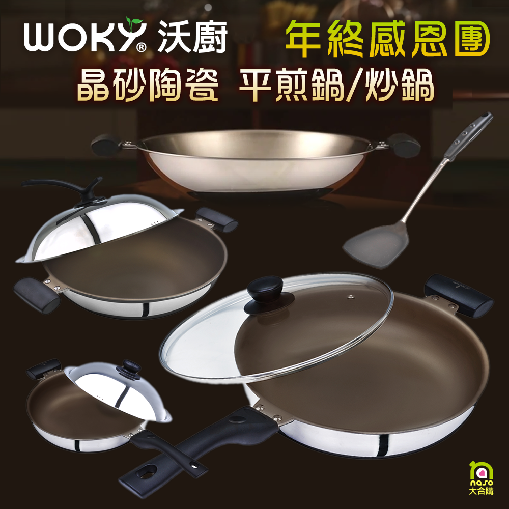 WOKY沃廚晶砂陶瓷不沾平煎鍋/炒鍋(好評第6團)