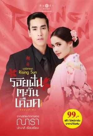 Roy Fun Tawan Duerd -  Ánh Dương Rực Rỡ